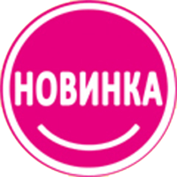 Новинка + Скидки!