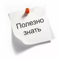 Информация для корпоративных клиентов
