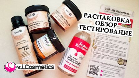 Распаковка + Тест (спойлер: обалденный аромат!)