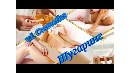 Шугаринг. Обзор пасты для шугаринга от v.i. Cosmetics. Sugaring