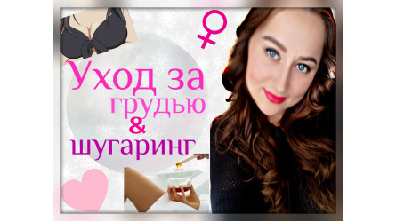 Косметика для груди и Шугаринг дома