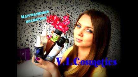 Любимая УХОДОВАЯ КОСМЕТИКА v.i.Cosmetics