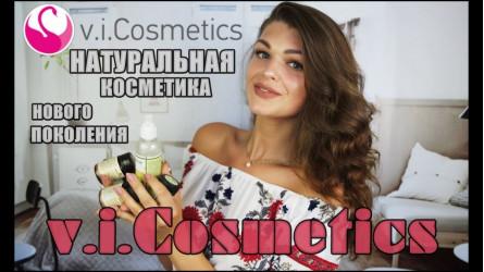 Бюджетно и качественно? v.i.Cosmetics!