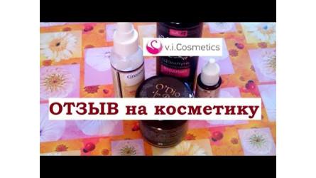 ОТЗЫВ. v.i. Cosmetics. Честно