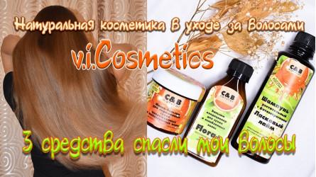 3 средства спасения волос v.i.Cosmetics - растительная косметика